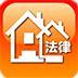 房产法律咨询 LOGO-APP點子