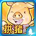 拱猪 棋類遊戲 App LOGO-APP開箱王