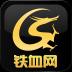 掌上铁血 新聞 App Store-愛順發玩APP