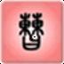 棋子华容道 益智 App LOGO-硬是要APP