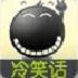 冷笑话 生活 App LOGO-APP開箱王