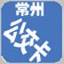 常州公交(市民)卡充值网点一览 生活 App LOGO-APP開箱王