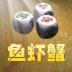 鱼虾蟹3D豪华版 棋類遊戲 App LOGO-APP試玩