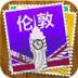 伦敦途客指南 生活 App LOGO-APP試玩