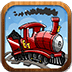 列车别动队 益智 App LOGO-硬是要APP