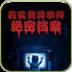 中国真实灵异事件绝密档案 書籍 App Store-愛順發玩APP