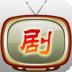 华语热播剧场 媒體與影片 App Store-愛順發玩APP