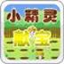 小精灵献宝 棋類遊戲 App LOGO-APP試玩