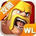 COC部落战争微乐游戏助手 生活 App LOGO-硬是要APP