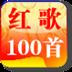 经典红歌100首卷九 書籍 App LOGO-APP試玩
