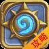 炉石传说攻略 遊戲 App LOGO-硬是要APP