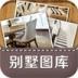 别墅装修图库 生活 App Store-癮科技App