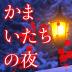 益智App|镰鼬之夜中文汉化版 LOGO-3C達人阿輝的APP