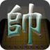 中国风象棋 益智 App LOGO-硬是要APP