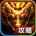 天龙八部移动版 魔方游戏助手 遊戲 App LOGO-APP試玩