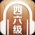 英语四六级听力真题 生產應用 App LOGO-APP試玩