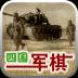 四国军棋 棋類遊戲 App LOGO-硬是要APP