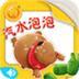 汽水泡泡(电子动画+图文绘本)-黄金教育精品故事 書籍 LOGO-玩APPs