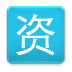 口袋资讯 新聞 App LOGO-APP試玩