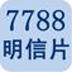7788明信片 購物 App Store-癮科技App
