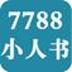 7788小人书 LOGO-APP點子
