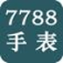 7788手表 購物 App Store-愛順發玩APP