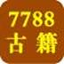 7788古籍 LOGO-APP點子