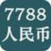 7788人民币 生活 App Store-癮科技App
