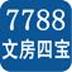 7788文房四宝 生活 LOGO-玩APPs