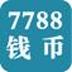 7788钱币 生活 App LOGO-硬是要APP