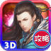啪啪三国攻略-1006 遊戲 App Store-愛順發玩APP