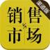 销售与市场·渠道版 書籍 App Store-愛順發玩APP