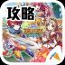 勇者世界 魔方攻略助手 遊戲 App Store-愛順發玩APP