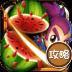 水果传奇攻略—1006 遊戲 App Store-癮科技App