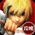 猎神OL攻略-1006 遊戲 App Store-愛順發玩APP