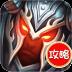 王者之剑攻略-1006 遊戲 App Store-癮科技App