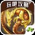 龙之守护 玩吧攻略 遊戲 App LOGO-APP試玩