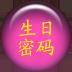 生日密码 生活 App Store-愛順發玩APP