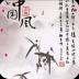 中国风动态壁纸锁屏 個人化 App Store-癮科技App