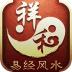 算命大师-祥和风水 生活 App Store-癮科技App