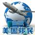 移民指南 新聞 App Store-愛順發玩APP