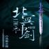 北冥神剑 書籍 App LOGO-APP試玩