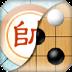棋类大师 益智 App LOGO-硬是要APP