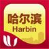 哈尔滨旅游攻略 LOGO-APP點子