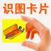 识图卡片-办公篇 生產應用 App LOGO-硬是要APP