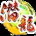 潜龙online(互动版) 網游RPG App LOGO-硬是要APP