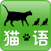 猫语 生活 App LOGO-APP試玩