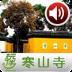 玩伴儿导游寒山寺专版 生活 App Store-癮科技App