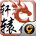 神之较量-轩辕剑 角色扮演 App LOGO-APP試玩