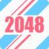 2048数字游戏经典版 益智 App LOGO-硬是要APP